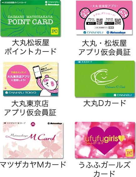 大丸松坂屋ポイントカード / うふふガールズカード / 大丸Dカード / マツザカヤMカード / アプリ仮会員証