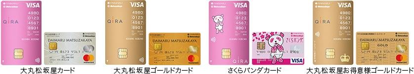 大丸松坂屋カード / 大丸松坂屋カード<ゴールド> / さくらパンダカード / 大丸松坂屋お得意様ゴールドカード