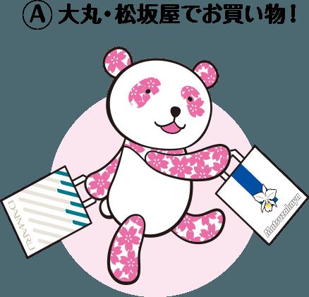 大丸・松坂屋でお買い物!