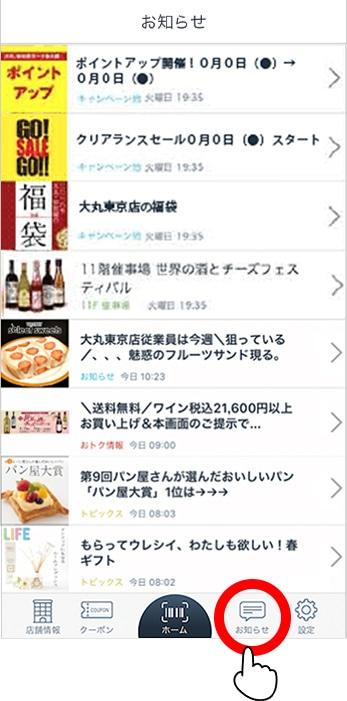 大丸・松坂屋のお得な情報をはじめ、インフォメーションをタイムリーにお知らせします。