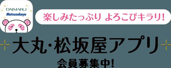 楽しみたっぷり よろこびキラリ!大丸・松坂屋アプリ 会員募集中!