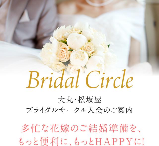 2294edb856 大丸・松坂屋 ブライダルサークル入会のご案内 多忙な花嫁のご結婚準備 ...