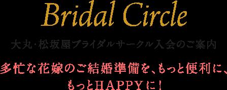 3649d4bf1d ... 大丸・松坂屋 ブライダルサークル入会のご案内 多忙な花嫁のご結婚準備