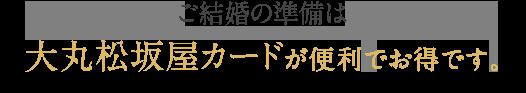 90f88cbcea ご結婚の準備はカードが便利でお得です。大丸松坂屋カード ...