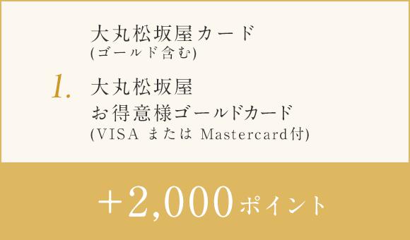 11cc2657b3 大丸松坂屋カード・DAIMARU CARD・マツザカヤカード・大丸松坂屋お得意